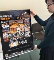 鵜飼観覧船の船頭公募に向けポスターを作成した(7日、岐阜市役所)