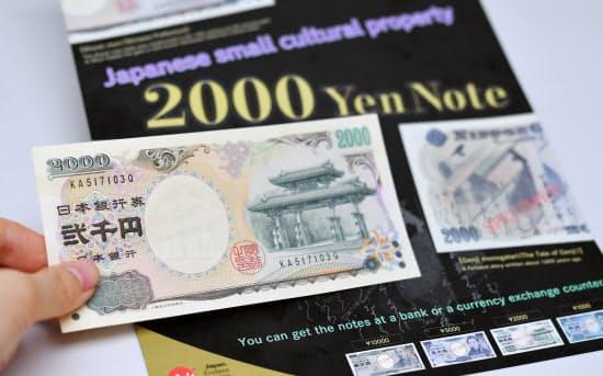 財務省は2000円札の魅力を伝える外国人向けリーフレットを配布している