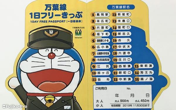 万葉線の運転士の制服を着たドラえもんのデザインをあしらった=万葉線提供、(C)Fujiko-Pro