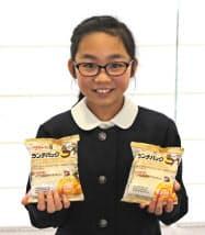 ランチパックの新商品のアイデアを出した作新学院小学部4年の土岐友莉亜さん