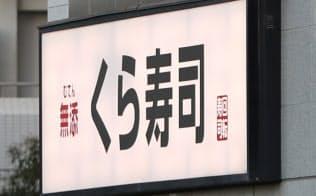 くら寿司は、幹部候補生を採用しグローバル経営を担う人材を確保する
