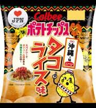 沖縄発祥のタコライス味のポテトチップス