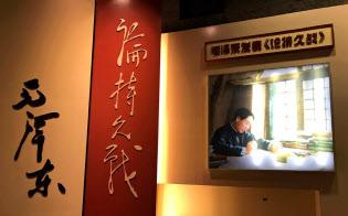 延安革命記念館には「持久戦論」を執筆する毛沢東の絵が掲げられている(陝西省)