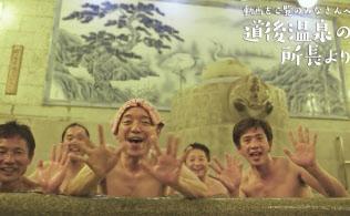 愛媛県は復興支援動画で「今」の姿を発信する