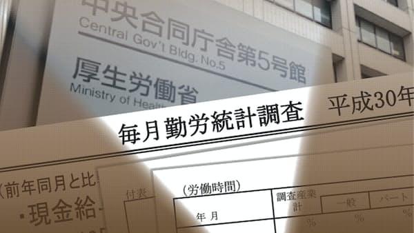 不適切統計、与野党が批判 通常国会28日召集