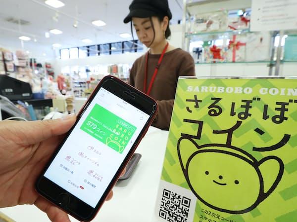 電子地域通貨「さるぼぼコイン」で支払いができる雑貨店(岐阜県高山市)