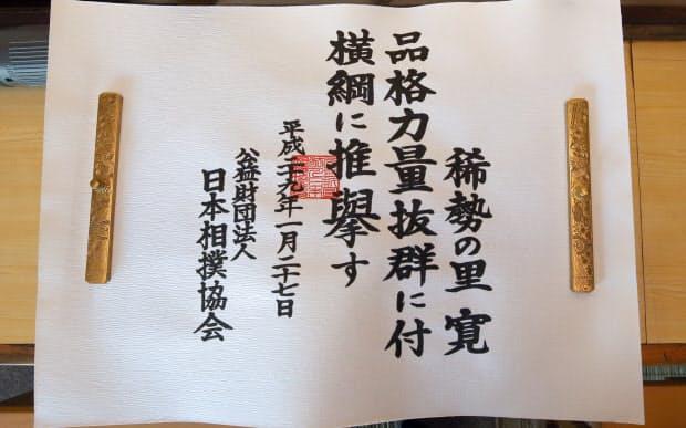 2017年1月、横綱に昇進。横綱推挙状授与式で授与された免許状(東京都渋谷区の明治神宮)