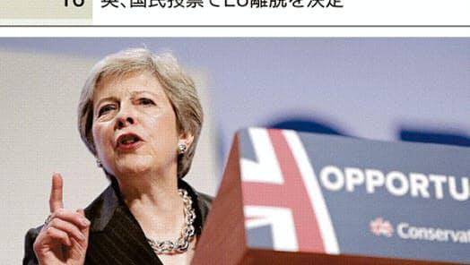 欧州懐疑論 英政治史の底流に