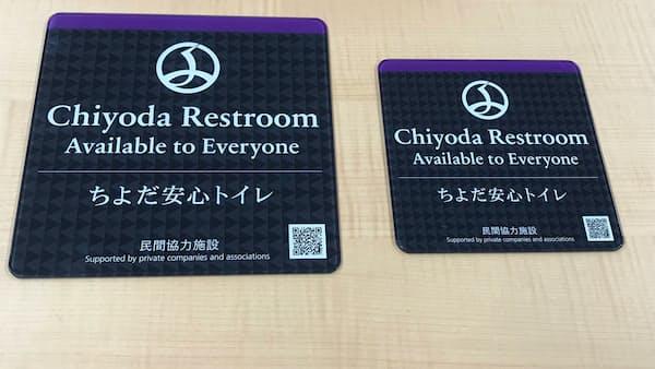 「安心して使って」 千代田区、民間のトイレ情報発信