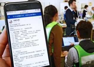 地震発生を想定した訓練で、大阪市職員がフェイスブックに投稿した災害情報(17日、大阪市)
