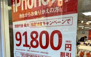キャリアショップは「当店独自キャンペーン」として端末の割引を余儀なくされている