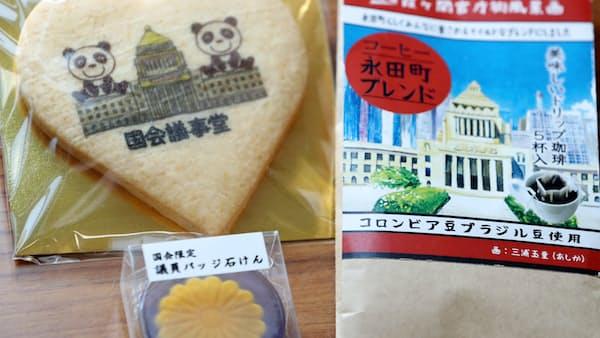 限定土産「永田町ブレンドコーヒー」(写真でみる永田町)