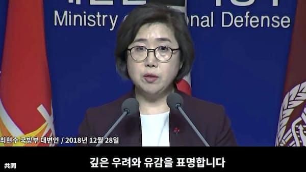 日本の抗議に抗議 韓国国防省 照射問題で