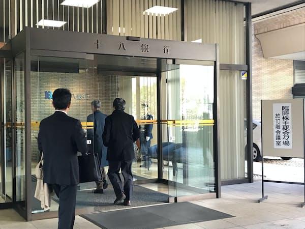 臨時株主総会が開かれた十八銀行の本店(18日、長崎市)
