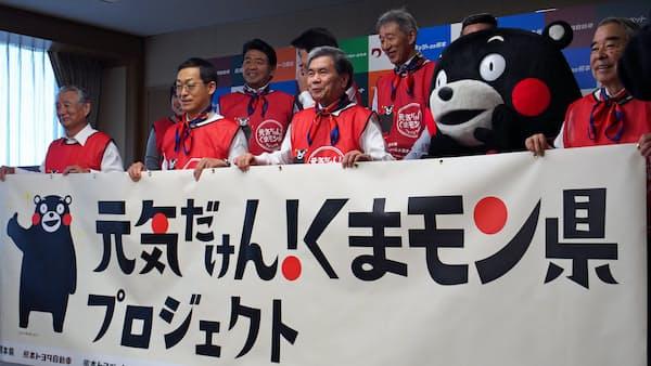 オールトヨタ熊本と県、地域振興で連携 くまモンがリーダーに
