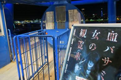 観覧車とお化け屋敷を組み合わせた「血バサミ女の観覧車」(福岡市西区)