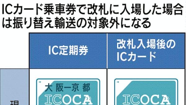 近畿のJR・私鉄の振り替え輸送、ICカードは対象外に
