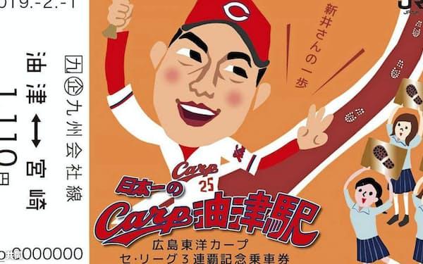 JR九州が販売するプロ野球広島カープのセ・リーグ3連覇を記念した乗車券のイメージ=共同