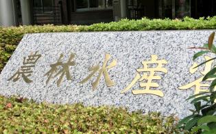 主食米の減産へと傾斜する農水省(東京・霞が関)