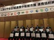 こおりやま広域連携中枢都市圏の連携協約の締結式に出席した15市町村の首長(一部代理出席)(23日、福島県郡山市)