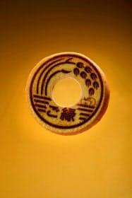 「せんねんの木」は五円玉をイメージしたバームクーヘンを販売している