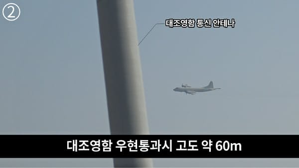 韓国、哨戒機の写真公開 高度60メートルと主張