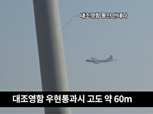韓国国防省が24日公表した海上自衛隊哨戒機の画像。「右舷通過時、高度約60メートル」との字幕をつけている