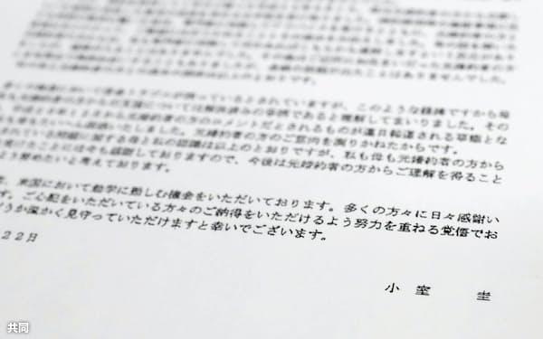 小室圭さんが公表した、金銭トラブルは「解決済み」と主張する文書=共同