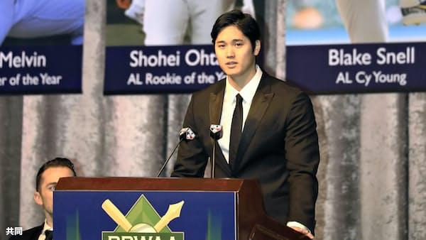 大谷選手、英語でスピーチ 全米野球記者協会の夕食会