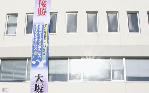 北海道・根室市役所に掲げられた大坂なおみ選手の全豪オープン優勝を祝う垂れ幕(28日午前)=共同