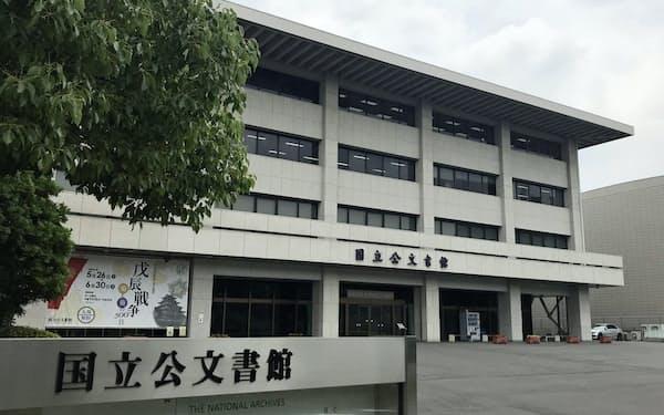 現在の国立公文書館(千代田区北の丸公園)