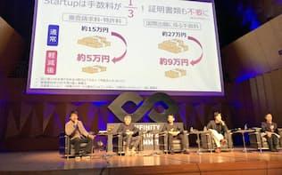 スタートアップイベント「IVS」で開かれた知財のセッション(18年12月、金沢市)