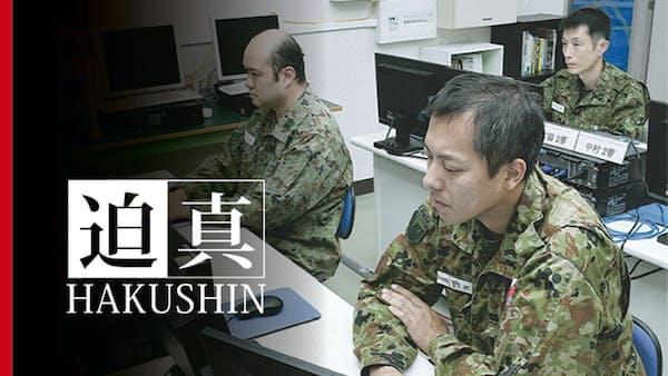 変容した専守防衛 防衛最前線(ルポ迫真)