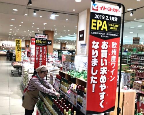 イトーヨーカ堂では欧州産ワイン60品を値下げした(東京都大田区のイトーヨーカドー大森店)