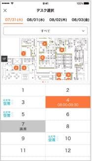 プラスが提供予定のアプリ「Suwary」の画面イメージ。1週間先までデスクを予約できる