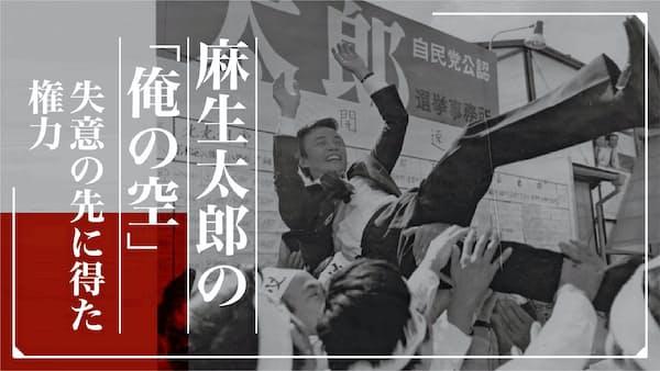 麻生太郎の「俺の空」 失意の果てに得た権力