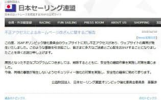 不正アクセスによる改ざん被害が発生したことを伝える、日本セーリング連盟のホームページ