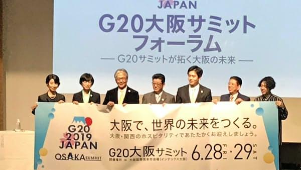G20「大阪売り込む好機」 フォーラムに500人参加