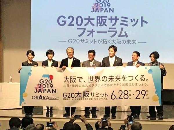 大阪市内で開かれた「G20大阪サミットフォーラム」
