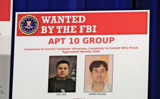 米司法省は「APT10」に所属する中国人ハッカーを指名手配した=AP