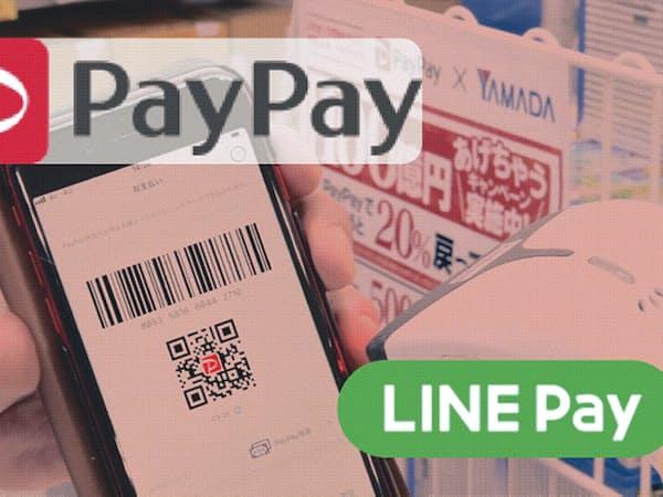 コラージュ PayPay LINE Pay