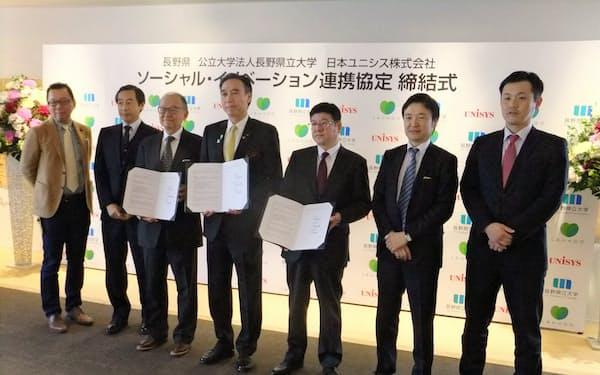 長野県、長野県立大、日本ユニシスはソーシャル・イノベーションで連携協定を結んだ(長野県庁)