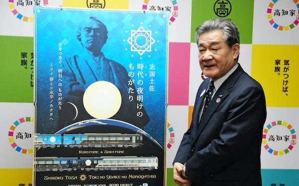 新列車について発表する半井社長(5日、高知県庁)