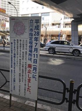 立川市は立川駅周辺に4カ所あった公衆喫煙所をすべて撤去した(立川駅前)