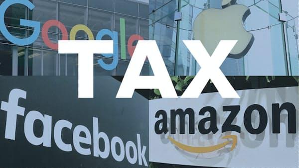 GAFA対G20、デジタル課税への挑戦