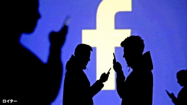 米当局、フェイスブックに巨額制裁金か 米紙報道