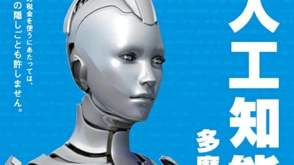 AI政治がやって来る