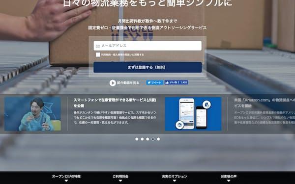 オープンロジは物流業務を手軽に発注できるサイトを運営する