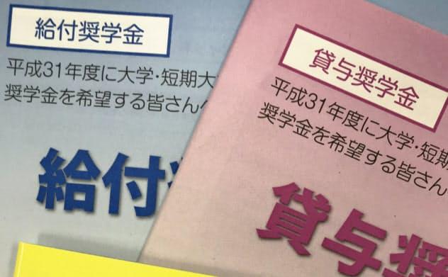 日本学生支援機構の奨学金制度のパンフレット