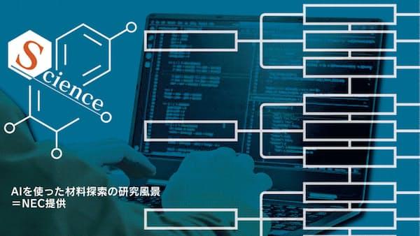 AI・ビッグデータ、材料研究を変革 職人芸超えも